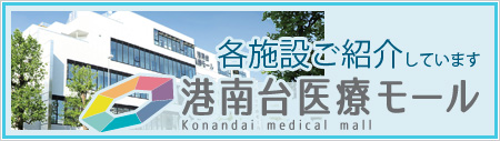 港南台医療モール